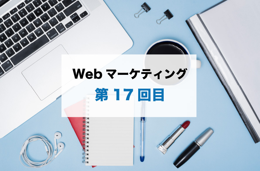 Webマーケティングを学ぶ!勉強方法を紹介