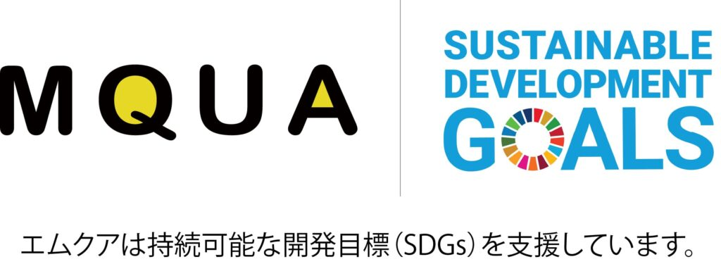 エムクアは持続可能な開発目標(SDGs)を支援しています。